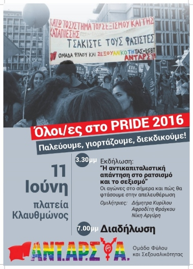 Pride 2016 (574x800)